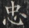 http://hng.chise.org/images/iiif/zinbun/takuhon/kaisei/H1002.tif/5373,2710,94,93/full/0/default.jpg