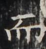 http://hng.chise.org/images/iiif/zinbun/takuhon/kaisei/H1002.tif/5373,3347,94,100/full/0/default.jpg