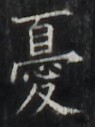 http://hng.chise.org/images/iiif/zinbun/takuhon/kaisei/H1002.tif/5392,6030,95,127/full/0/default.jpg