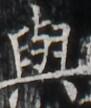 http://hng.chise.org/images/iiif/zinbun/takuhon/kaisei/H1002.tif/5394,3898,91,108/full/0/default.jpg