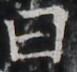 http://hng.chise.org/images/iiif/zinbun/takuhon/kaisei/H1002.tif/5396,4153,77,72/full/0/default.jpg