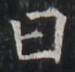 http://hng.chise.org/images/iiif/zinbun/takuhon/kaisei/H1002.tif/5403,6705,75,72/full/0/default.jpg