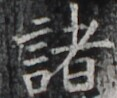 http://hng.chise.org/images/iiif/zinbun/takuhon/kaisei/H1002.tif/5484,4251,117,98/full/0/default.jpg
