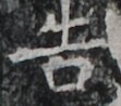http://hng.chise.org/images/iiif/zinbun/takuhon/kaisei/H1002.tif/5498,5046,111,98/full/0/default.jpg