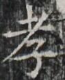 http://hng.chise.org/images/iiif/zinbun/takuhon/kaisei/H1002.tif/5508,6143,95,117/full/0/default.jpg